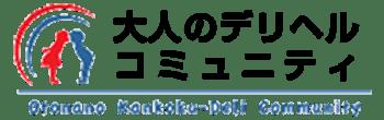 オトカン-大人の韓デリ&和デリの情報交換コミュニティ