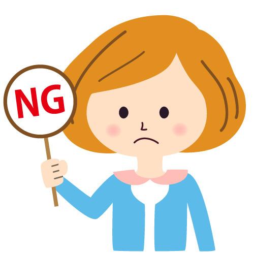 【NG】認証拒否したレポート【NG】